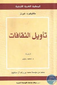 1702 1 - تحميل كتاب تأويل الثقافات pdf لـ  كليفورد غيرتز
