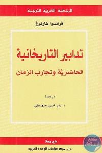 1702 - تحميل كتاب تدابير التاريخانية : الحاضرية وتجارب الزمان pdf لـ  فرانسوا هارنوغ
