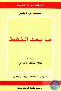 1704 1 - تحميل كتاب ما بعد النفط pdf لـ  كينيث س. ديفيس