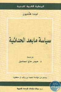 1704 2 - تحميل كتاب سياسة ما بعد الحداثية pdf لـ  ليندا هتشيون