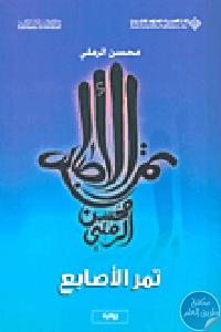 177200 - تحميل كتاب تمر الأصابع - رواية pdf لـ محسن الرملي