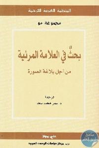1780 - تحميل كتاب بحث في العلامة المرئية ؛ من أجل بلاغة الصورة pdf لـ مجموعة مو