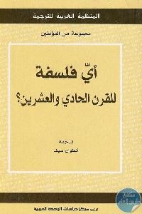 1781 - تحميل كتاب أي فلسفة للقرن الحادي والعشرين؟ pdf لـ مجموعة من المؤلفين