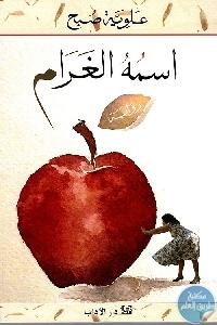 178331 - تحميل كتاب اسمه الغرام - رواية pdf لـ علوية صبح