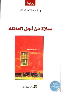 178530 - تحميل كتاب صلاة من أجل العائلة - رواية pdf لـ رينيه الحايك