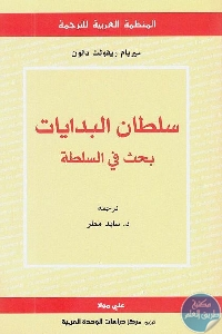 1800 - تحميل كتاب سلطان البدايات : بحث في السلطة pdf لـ ميريام ريفولت دالون