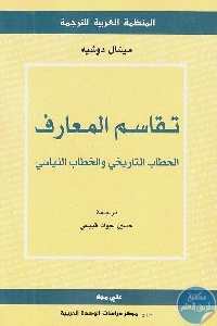 1802 - تحميل كتاب تقاسم المعارف : الخطاب التاريخي والخطاب النياسي pdf لـ ميشال دوشيه