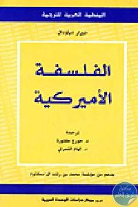 184908 - تحميل كتاب الفلسفة الأميركية pdf لـ جيرار ديلودال