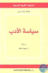 199599 - تحميل كتاب سياسة الأدب pdf لـ جاك رانسيير