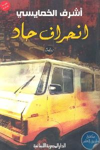 205748 - تحميل كتاب انحراف حاد - رواية pdf لـ أشرف الخمايسي