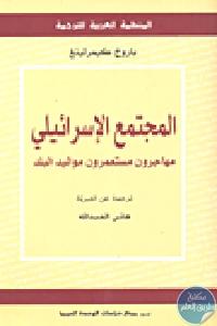 211037 - تحميل كتاب المجتمع الإسرائيلي : مهاجرون - مستعمرون - مواليد البلد pdf لـ باروخ كيمرلينغ