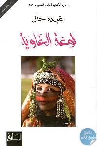 211733 - تحميل كتاب فسوق - رواية pdf لـ عبده خال