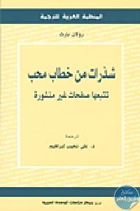 214311 - تحميل كتاب شذرات من خطاب محب - تتبعها صفحات غير منشورة pdf لـ رولان بارت