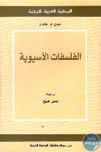 222216 - تحميل كتاب الفلسفات الآسيوية pdf لـ جون م . كولر