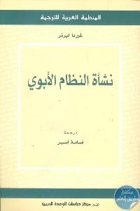 224183 - تحميل كتاب نشأة النظام الأبوي pdf لـ  غيردا ليرنر