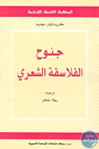 224185 - تحميل كتاب جنوح الفلاسفة الشعري pdf لـ  كريستيان دوميه