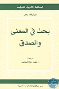 224186 - تحميل كتاب بحث في المعنى والصدق pdf لـ برتراند راسل