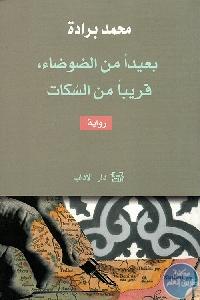 228881 - كتاب بعيداً من الضوضاء، قريباً من السكات - رواية لـ محمد برادة