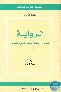 231276 - تحميل كتاب الرواية : مدخل إلى مناهج التحليل الأدبي وتقنياته pdf لـ برنار فاليت