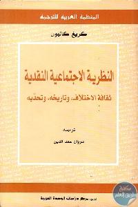 231280 - تحميل كتاب النظرية الاجتماعية النقدية pdf لـ  كريغ كالهون