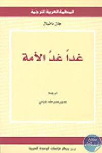 231281 - تحميل كتاب غدا غد الأمة pdf لـ جان دانيال