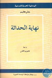 231287 - تحميل كتاب نهاية الحداثة pdf لـ جاني فاتيمو