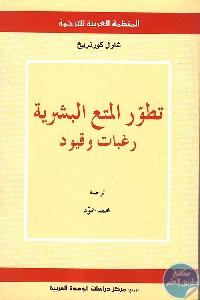 238233 - تحميل كتاب تطور المتع البشرية ؛ رغبات وقيود pdf لـ شارل كورنريخ