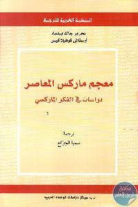 245677 - تحميل كتاب معجم ماركس المعاصر : دراسات في الفكر الماركسي pdf لـ جاك بيديه - أوستاش كوفيلاكيس