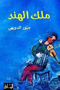 245845 - تحميل كتاب ملك الهند - رواية pdf لـ جبور الدويهي