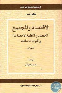 250355 - تحميل كتاب الإقتصاد والمجتمع ؛ الاقتصاد والأنظمة الاجتماعية والقوى المخلفات - السيادة pdf لـ ماكس فيبر