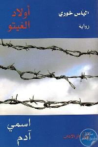 252947 - كتاب أولاد الغيتو - اسمي آدم - رواية لـ الياس خوري