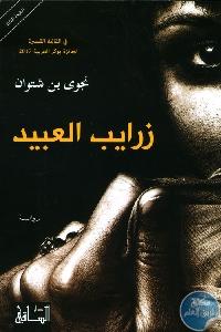 262958 - تحميل كتاب زرايب العبيد - رواية pdf لـ نجوى بن شتوان