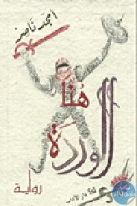 265625 1 - كتاب هنا الوردة - رواية لـ أمجد ناصر