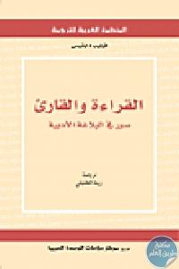 270021 - تحميل كتاب القراءة والقارئ ؛ صور في البلاغة الأدبية pdf لـ  فيليب دايفيس