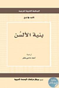 270068 - تحميل كتاب بنية الألسن pdf لـ  كلود هاجيج