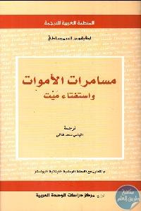 270108 - تحميل كتاب مسامرات الأموات واستفتاء ميت pdf لـ  لوقيانوس السميساطي