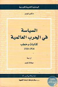 270201 - تحميل كتاب السياسة في الحرب العالمية : كتابات وخطابات (1914-1918) pdf لـ ماكس فيبر