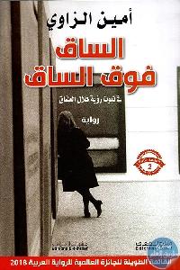 272282 - تحميل كتاب الساق فوق الساق في ثبوت رؤية هلال العشاق - رواية pdf لـ أمين الزاوي