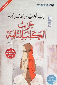 274088 - تحميل كتاب حرب الكلب الثانية - رواية pdf لـ إبراهيم نصر الله