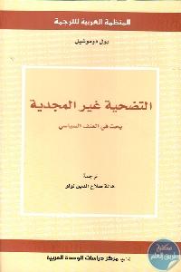 292212 - تحميل كتاب التضحية غير المجدية : بحث في العنف السياسي pdf لـ بول دوموشيل