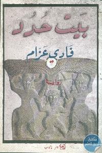 293536 - تحميل كتاب بيت حُدُد - رواية pdf لـ فادي عزام