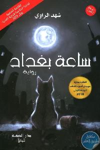 303891 - تحميل كتاب ساعة بغداد - رواية pdf لـ شهد الراوي