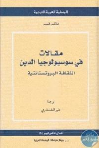 30755440 - تحميل كتاب مقالات في سوسيولوجيا الدين: الثقافة البروتستانتية pdf لـ ماكس فيبر