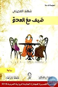 309809 - تحميل كتاب صيف مع العدو - رواية pdf لـ شهلا العجيلي