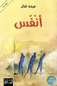313950 - تحميل كتاب أنفس - رواية pdf لـ عبده خال