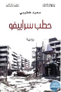 314218 - تحميل كتاب حطب سراييفو - رواية pdf لـ سعيد خطيبي