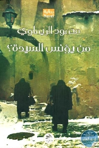 314258 - تحميل كتاب من يؤنس السيدة؟  - رواية pdf لـ محمود الريماوي
