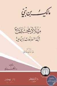 45256 85246 - تحميل كتاب ميلاد مجتمع شبكة العلاقات الإجتماعية pdf لـ مالك بن نبي