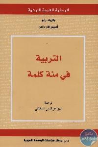 6c361589 8d52 4ed4 8300 f3c21339f5a9 - تحميل كتاب التربية في مئة كلمة pdf لـ باتريك رايو - أغنيس فان زانتن