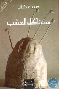 76798 - تحميل كتاب مدن تأكل العشب - رواية pdf لـ عبده خال